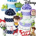 おむつケーキ トイストーリー【ディズニー】Disny 出産祝い/ベビーギフト・男の子 女の子【送料無料】【あす楽対応】…