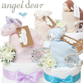 angel dear おむつケーキ【エンジェルディア】ブランキー 出産祝い、男の子 女の子 お誕生日 お祝い、【送料無料】オムツケーキ パンパース・ベビーギフト!ダイパーケーキ 赤ちゃん 天使の羽根バルーン