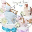 angel dear おむつケーキ【エンジェルディア】ブランキー 出産祝い、男の子 女の子 お誕生日 お祝い、【送料無料】【…
