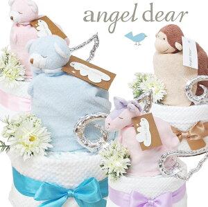 angel dear おむつケーキ【エンジェルディア】ブランキー 出産祝い、男の子 女の子 お誕生日 お祝い、【送料無料】オムツケーキ パンパース・ベビーギフト!ダイパーケーキ 赤ちゃん 天使
