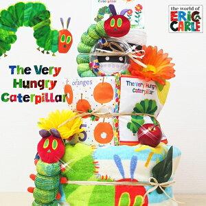 おむつケーキ はらぺこあおむし BIG 贈り物 出産祝い プレゼント 男の子 女の子 オムツタワー ベビーギフト ベビーシャワー  ダイパーケーキ クリスマス 送料無料 楽天カード おもちゃ