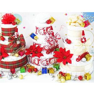 クリスマス限定 おむつケーキ 出産祝い2019christmas限定 男の子 女の子 送料無料 あす楽対応 オムツケーキ ツリー ベビー ダイパーケーキ02P19Dec15 男の子 女の子 プレゼント 誕