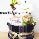数量限定【おむつケーキ】 ralphlauren スタイ ラルフローレンウォッシュタオル 出産祝いギフト 男の子 女の子ベビー…