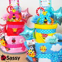 【3段BIGおむつケーキ30枚【出産祝いランキング1位獲得】 SASSy パンパース★バルーン サッシー「ポップキャンディ」…