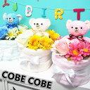 【おむつケーキ】ぬいぐるみ アートフラワーcobecobe コービーコービー出産祝いギフト ベビーギフト!オムツケーキ・…