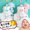 A diaper cake baby gift! Child marketable goods Sassy diaper cake die gone cake celebrity in studio brilliancy popularity fashion birthday present of Imabari ♪ Teddy baby gift, the boy woman