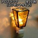 アロマランプ『コンセントタイプ』【ステンドグラス stained glass 壁灯 フットランプ ギフト プレゼント 幻想的 足下…