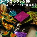 ダイクロガラススクラップ『90BUFブラック系、75g』
