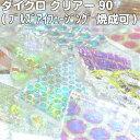 ダイクロガラススクラップ『90BUFクリアー系、75g』
