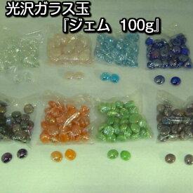 光沢ガラス玉『ジェム(100g)』