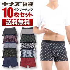 【送料無料】メンズボクサーパンツ10枚セット(メンズ下着・男性下着・メンズボクサーパンツ・メンズパンツ・メンズインナーウェア・メンズアンダーウェア下着通販)