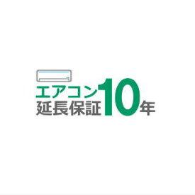 ■エアコン10年延長保証■(メーカー保証含む)