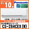 -Panasonic CS-284CEX-W (CS-EX284C equivalent) 2014 model [mainly wooden 10 12 tatami mat reinforced for] [shipping ID: wall-mounted air conditioner compact]