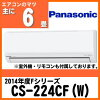 -Panasonic CS-224CF-W (CS-224CFR/CS-F224C equivalent) 2014 model [mainly wooden 6-mat reinforced 8 tatami mats for] [shipping ID: wall-mounted air conditioning small]