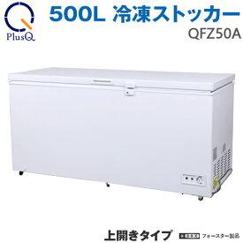 上開き式 500L 冷凍ストッカー QFZ50A PlusQ 【沖縄・離島、発送不可】【大型家電商品の為、地域によっては発送より3〜5日かかる場合がございます。】※配達時間のご指定も不可となります。