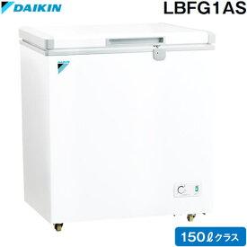ダイキン冷凍ストッカー150Lクラス LBFG1AS  代引き不可 時間指定不可