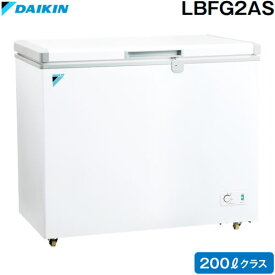 ダイキン冷凍ストッカー200Lクラス LBFG2AS  代引き不可 時間指定不可