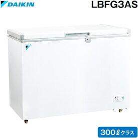 ダイキン冷凍ストッカー300Lクラス LBFG3AS  代引き不可 時間指定不可