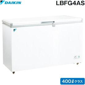 ダイキン冷凍ストッカー400Lクラス LBFG4AS  代引き不可 時間指定不可
