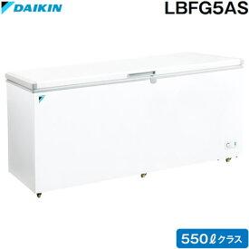 ダイキン冷凍ストッカー500Lクラス LBFG5AS ※車上渡し 代引き不可 時間指定不可