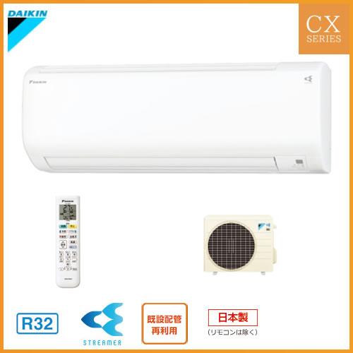 ダイキン フィルター自動お掃除&ストリーマ採用で、エアコン内部もキレイに S25TTCXS-W 8畳用