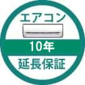 エアコン延長保証10年 商品代金100,001〜