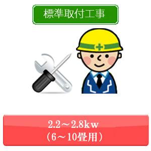 取付標準工事(能力  2.2kw〜2.8kw)※こちらの商品は単品でのご購入は出来ません。機器と同時のご購入でお願いします。
