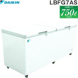 ダイキン冷凍ストッカー700Lクラス LBFG7AS ※代引き不可 車上渡し
