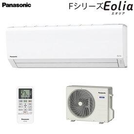 主に6畳用 パナソニック CS-220DFL-W 様々なお部屋で使いやすいサイズ展開のシンプルモデル