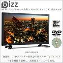 bizz 24V型 DVDプレーヤー内蔵 フルハイビジョン LED液晶テレビ HB-24HDVR(外付けHDD録画対応) 台湾製