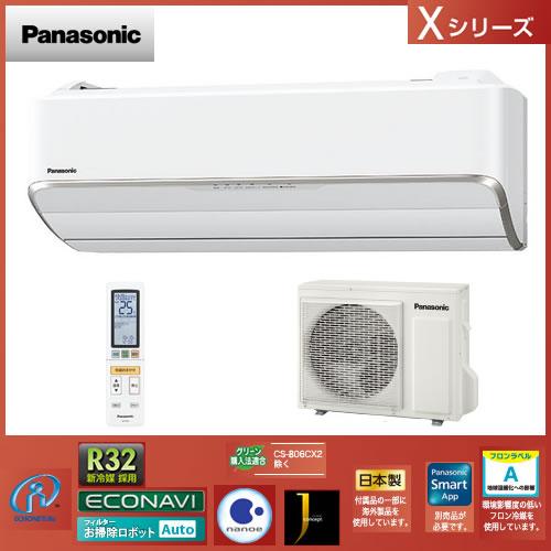 パナソニック 温冷感センサー搭載、高性能モデル CS-256CX-W 主に8畳用