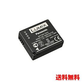 (YP)B14-06 【送料無料】Panasonic パナソニック DMW-BLG10 純正 バッテリー 【保証1年間】(DMWBLG10) DMC-GX7C/DMC-GX7/DMC-GF6X/DMC-GF6W/DMC-GF6対応 !!(ビッグハート)P23Jan16
