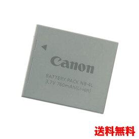 (YP)B12-21 【送料無料】Canon キヤノン NB-4L 純正 バッテリー (NB4L) CB-2LV チャージャ専用 !!(ビッグハート)P23Jan16