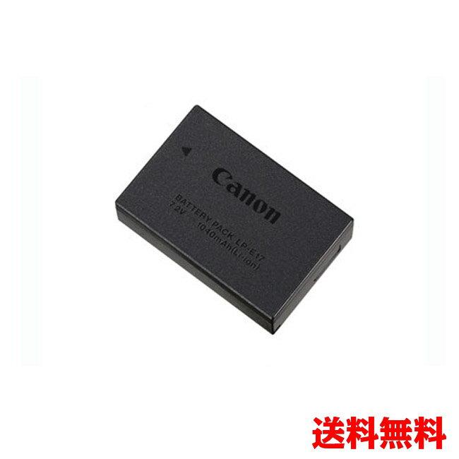 (YP)B12-35 【送料無料】Canon キヤノン LP-E17 純正 バッテリー (LPE17)充電器LC-E17専用 日本語ラベル !!(ビッグハート)P23Jan16