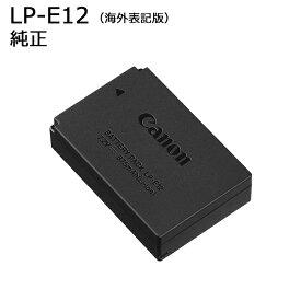 (YP)B12-36 【送料無料】Canon キヤノン LP-E12 純正 バッテリー 【保証1年間】(LPE12)LC-E12 バッテリーチャージャ 専用 海外向けラベル !!(ビッグハート)P23Jan16