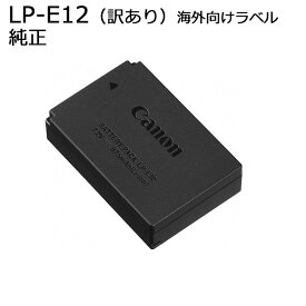 (YP)B12-41 【送料無料】【訳有り】Canon キヤノン LP-E12 純正 バッテリー 【保証1年間】(LPE12)LC-E12 バッテリーチャージャ 専用 海外向けラベル !!(ビッグハート)P23Jan16