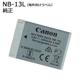 (YP)B12-46 【送料無料】Canon キャノン NB-13L 純正 バッテリー (NB13L) 海外向けラベル CB-2LH チャージャ専用!!(ビッグハート)P23Jan16バッテリーパック 充電池 PowerShot G5 X G7 X Mark II G7 X G9 X SX720 HS