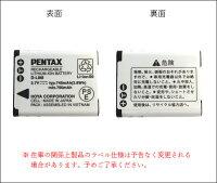 PENTAXペンタックスD-LI88純正バッテリー【送料無料】【保証1年間】(DLI88)充電池OptioP70/P80/WS80/H90/W90用レビューを書いて、お得をゲット!!(ビッグハート)05P05Dec15