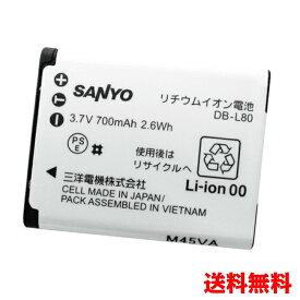 (YP)B19-13 【送料無料】SANYO サンヨー DB-L80 純正 バッテリー 【保証1年間】 (DBL80) !!(ビッグハート)P23Jan16