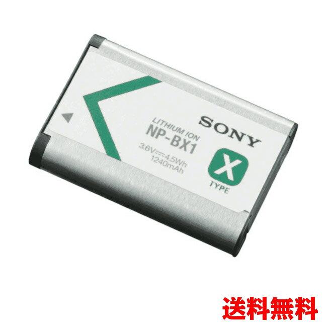 (YP)B11-01 【送料無料】SONY ソニー NP-BX1 純正 バッテリー (NPBX1) デジカメ ハイビジョン ハンディカム サイバーショット専用 !!(ビッグハート)P23Jan16 デジタルカメラ 純正バッテリー