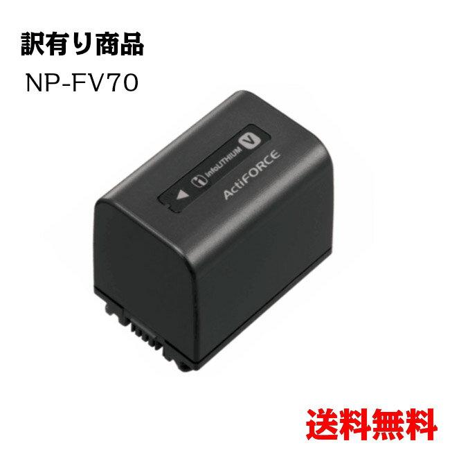 (TKH)B11-10 【送料無料】【訳有り】SONY ソニー NP-FV70 純正 バッテリー NP-FV50大容量バージョン (NPFV70) デジカメ 充電池 ハンディカム HANDYCAM !!(ビッグハート)P23Jan16 デジタルカメラ 純正バッテリー