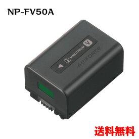 (NP)B11-31 【送料無料】SONY ソニー NP-FV50A 純正 バッテリー (NPFV50A) デジカメ 充電池 ハイビジョン ハンディカム HANDYCAM !!(ビッグハート)P23Jan16