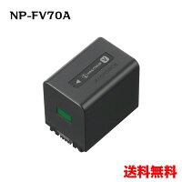 (KI)B11-34【送料無料】SONYソニーNP-FV70A純正バッテリー(NPFV70A)デジカメ充電池ハンディカムHANDYCAMレビューを書いてお得をゲット!!(ビッグハート)P23Jan16
