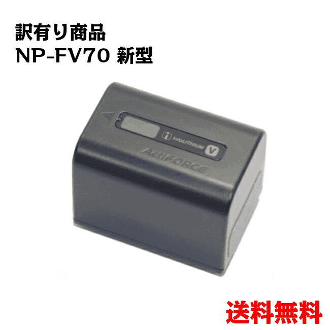 (TKH)B11-35 【送料無料】【訳有り】SONY ソニー NP-FV70 純正 バッテリー NP-FV50大容量新型バージョン (NPFV70) デジカメ 充電池 ハンディカム HANDYCAM !!(ビッグハート)P23Jan16