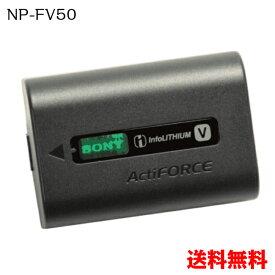 (TE)B11-07 【送料無料】SONY ソニー NP-FV50 純正 バッテリー 新型(NPFV50) デジカメ 充電池 ハンディカム HANDYCAM !!(ビッグハート)P23Jan16 デジタルカメラ 純正バッテリー