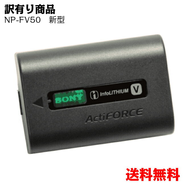 (NP)B11-36 【送料無料】【訳有り】SONY ソニー NP-FV50 新型 純正 バッテリー (NPFV50) デジカメ 充電池 ハンディカム HANDYCAM !!(ビッグハート)P23Jan16