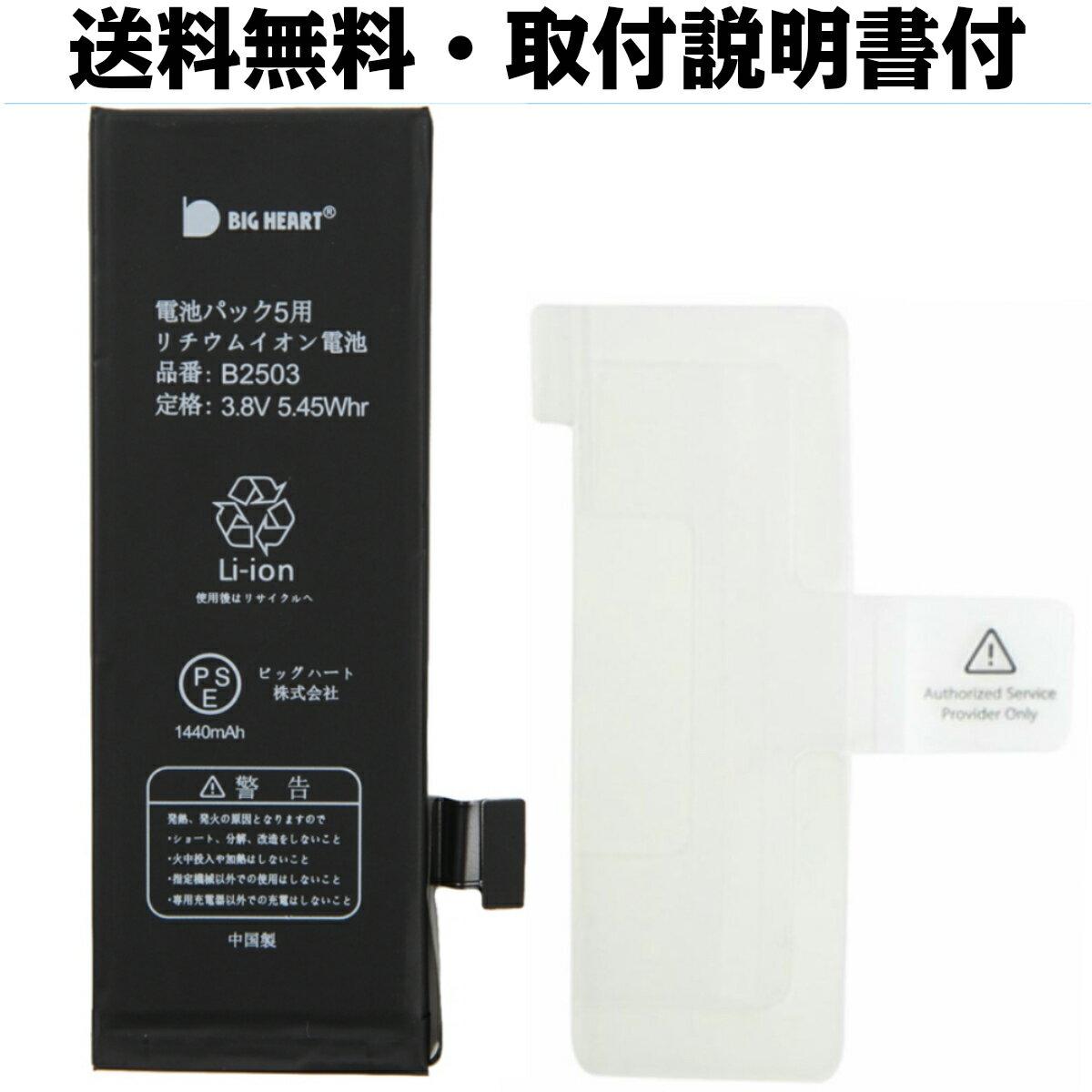 (YP)B25-103 【互換品】【送料無料】iPhone5 高品質 専用互換バッテリー 固定用両面テープ付 交換用 全充電方法対応 P23Jan16