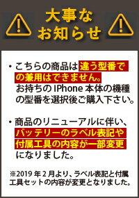 (YP)B25【互換品】【送料無料】iPhone6/iPhone6s/iPhone7大容量版高品質専用互換バッテリー交換用取り付け工具セット付全充電方法対応P23Jan16
