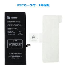 (YP)B25-103 【互換品】【送料無料】iPhone5 高品質 専用互換バッテリー 固定用両面テープ付 交換用 全充電方法対応 P23Jan16 バッテリー交換 電池交換 互換 バッテリー 交換 セット アイフォン5