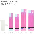 (YP)Z【送料無料】iPhoneバッテリー固定用両面テープバッテリー交換用iPhone4/iPhone4s/iPhone5/iPhone5s/iPhone5c/iPhone6/iPhone6Plus/iPhone6s/iPhone6sPlus/iPhoneSE/iPhone7/iPhone7Plus高品質両面テープのみtapeP23Jan16